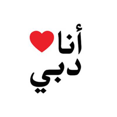 I LOVE DUBAI